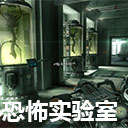 恐怖实验室