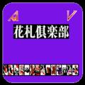 AV花札俱乐部手机版