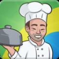 巴西大厨游戏最新安卓版 v10