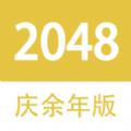 2048庆余年大宗师版游戏安卓版 v10