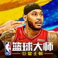 NBA篮球大师巨星王朝游戏最新官网版 v240