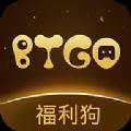 BTGO游戏盒子app官网最新下载 v218