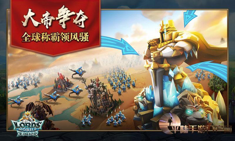 王国纪元中文版