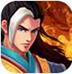 九阴伏魔录iOS版