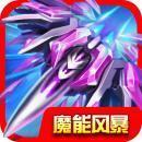 魔能风暴iOS版