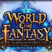世界终末幻想被选的勇者日服 IOS