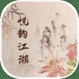 悦韵江湖mud