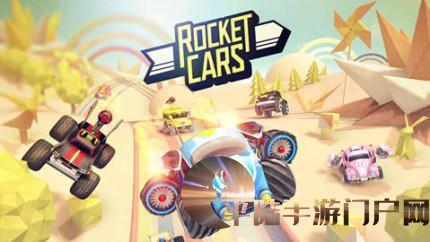 火箭飞车获取游戏装备的的方法都有哪些  游戏装备在游戏内的必要性