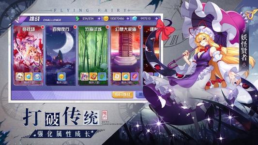 飞天小魔女增强攻力措施解答及新玩法功略